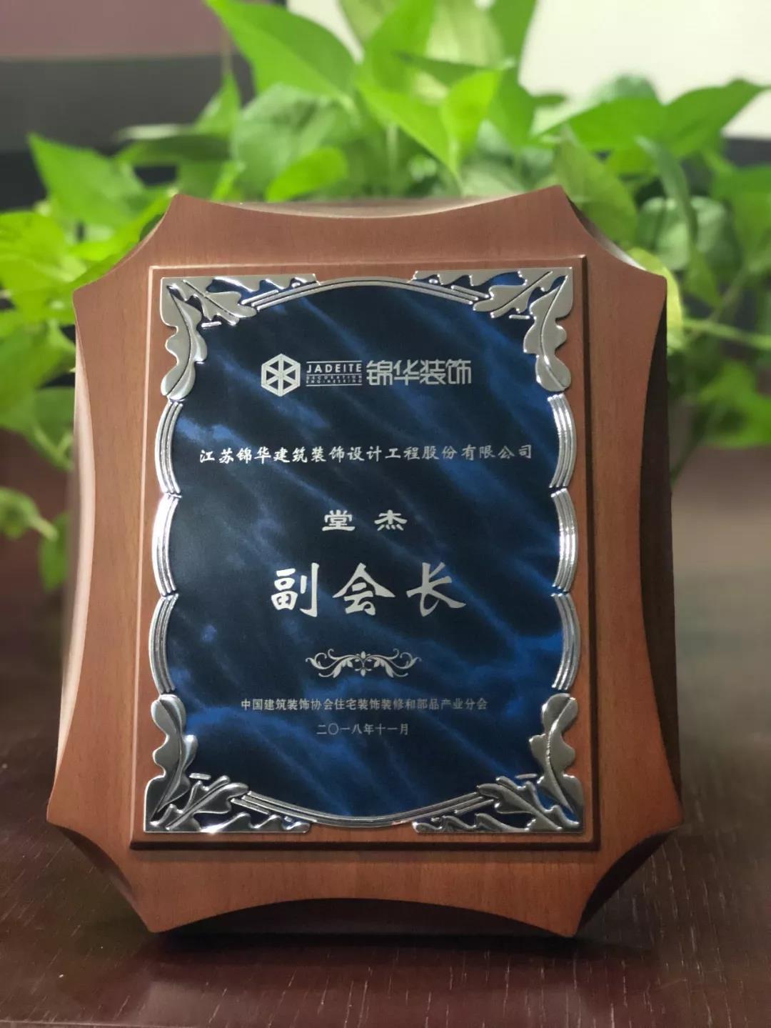 """""""中国建筑装饰协会住宅装饰装修和部品产业分会副会长"""" 荣誉称号"""