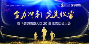 真人线上娱乐南京大区2018收官动员大会圆满召开