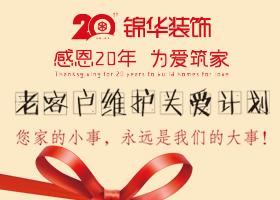 锦华20周年庆老客户回访感恩季