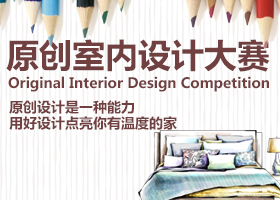 锦华20周年庆原创室内设计大赛