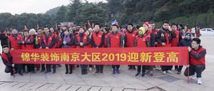 新年登高,真人线上娱乐南京大区开启2019新篇章