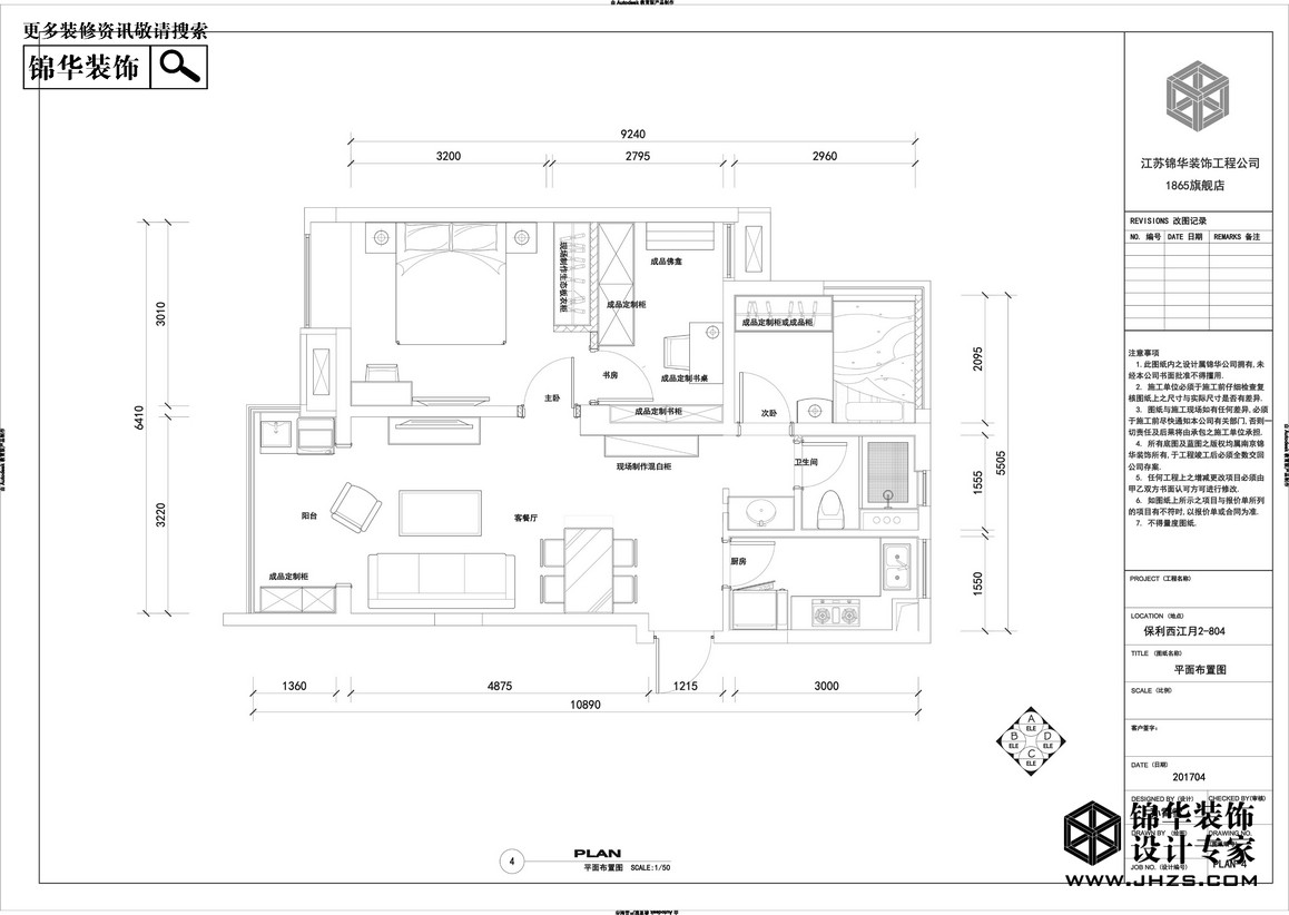 媚-保利西江月装修-三室两厅-北欧