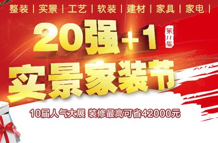 """第11届20强+1实景家装节""""  width="""