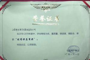锦华获弘阳地产优秀供应商奖、特别贡献奖、质量标杆奖