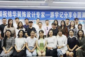锦华设计专家游学记分享会圆满成功!