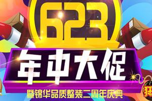 锦华装饰623年中大促,蓄势狂欢!