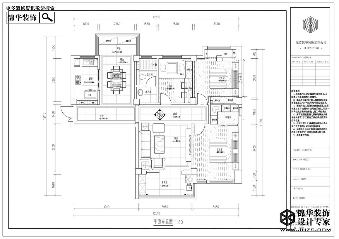 简美-明发城市广场-三室两厅-120平米装修-三室两厅-简美