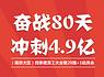 锦华装饰南京大区四季度员工大会暨20强+1动员会圆满召开!