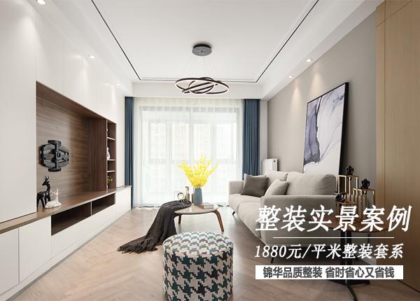 江山汇悦山府-92平米两室两厅-现代简约