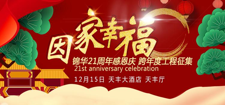 锦华21周年感恩庆典跨年度样板房征集