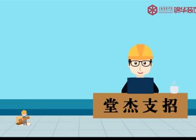 【錦華裝修小課堂】地板應該怎么選,選擇地板的注意事項