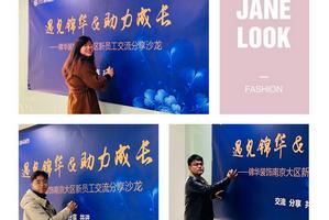 錦華裝飾南京大區新員工交流分享沙龍,圓滿落幕!