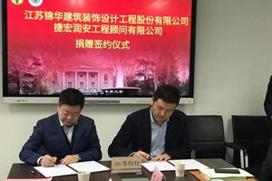 """锦华装饰集团捐赠100万,第二期""""东南大学锦华基金""""设立!"""