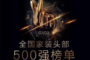 全国家装500强榜单发布:锦华装饰、堂杰国际设计双双上榜!