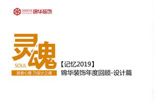 【记忆2019】锦华装饰年度回顾-设计篇!