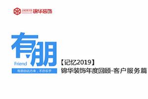 【记忆2019】锦华装饰年度回顾-客户服务篇