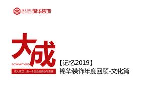 【记忆2019】锦华装饰年度回顾-文化篇