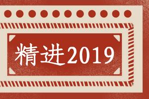 精进2019,感恩有你!锦华装饰2019年度回顾!