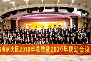 錦華裝飾南京大區2019年總結暨2020年規劃會議,圓滿召開!