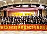 锦华装饰南京大区2019年总结暨2020年规划会议,圆满召开!