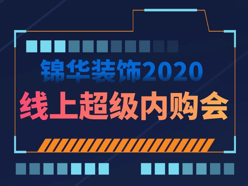 錦華裝飾2020線上超級內購會(限時搶訂)