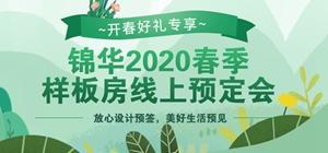 錦華裝飾2020春季樣板房線上預定會