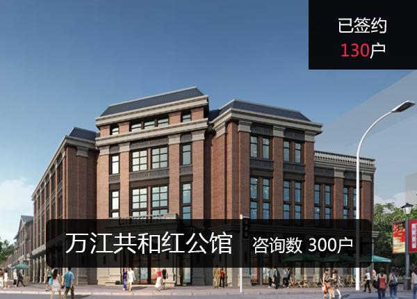 万江共和红公馆