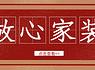 这个2月,为什么有500户南京家庭毅然选择了锦华?