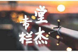 心 ▎堂杰專欄