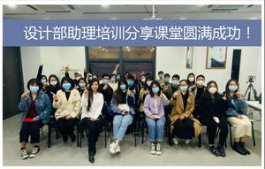 2020年南京大區第一場設計師助理培訓圓滿成功!