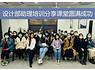 2020年南京大区第一场设计师助理培训圆满成功!