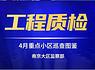 4月质检跟踪   南京大区重点小区巡查图鉴