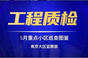 5月質檢跟蹤 | 南京大區重點小區巡查圖鑒