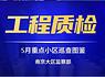 5月质检跟踪   南京大区重点小区巡查图鉴