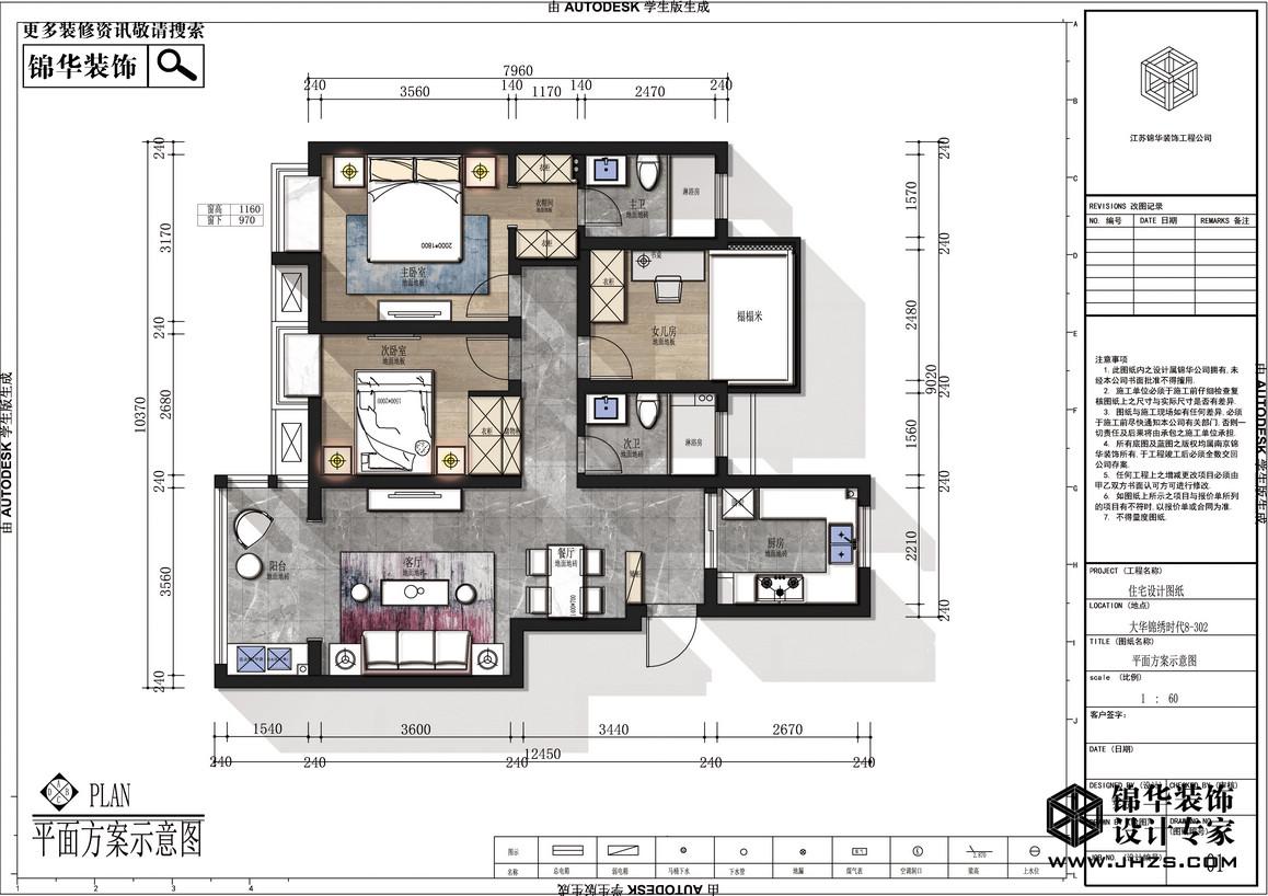 简美-大华锦绣时代-三室两厅-99㎡装修-三室两厅-简美