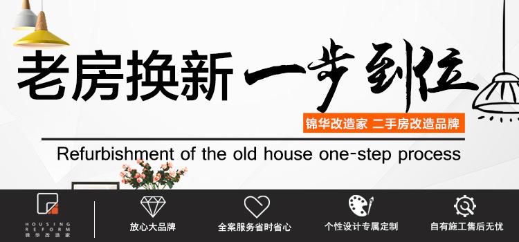 老房翻新一步到位,锦华改造家二手房换新专家
