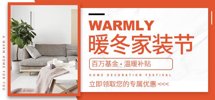 暖冬家装节