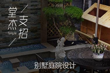 堂杰支招-别墅庭院设计
