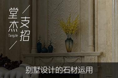 堂杰支招-别墅设计的石材运用