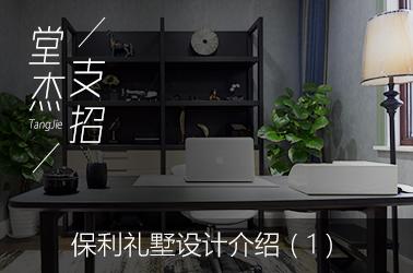 堂杰支招-保利礼墅(一)