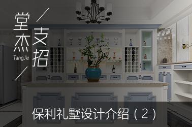 堂杰支招-保利礼墅(二)