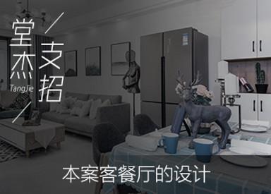 堂杰支招-客餐廳設計