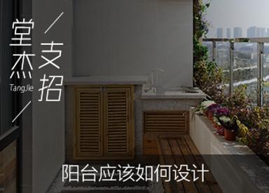 堂杰支招-陽臺設計
