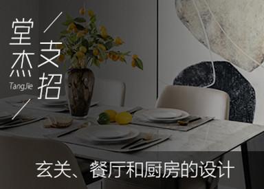 堂杰支招-為你詳解本案玄關、餐廳、廚房設計!