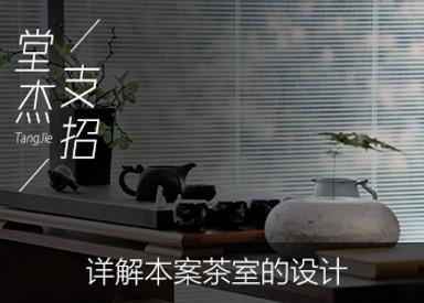 堂杰支招-為你詳解本案茶室設計