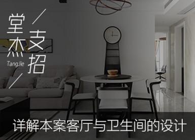 堂杰支招-為你詳解本案客廳、衛生間設計!