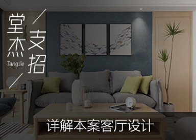 堂杰支招-為你詳解客廳設計!