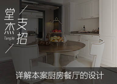 堂杰支招-為你詳解本案廚房、餐廳設計