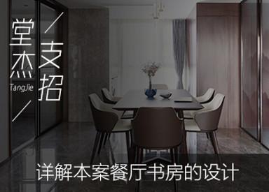 堂杰支招-為你詳解本案餐廳、書房設計