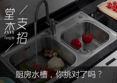 【锦华装修小课堂】厨房水槽,你挑对了吗?